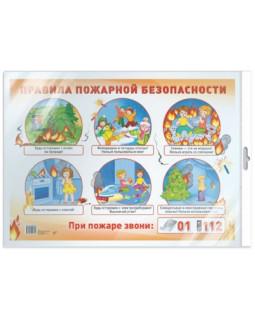 """Демонстрационный плакат А2 """"Правила пожарной безопасности"""" (в индивидуальной упаковке с европодвесом)"""