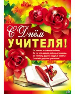 Плакат А2 С Днем учителя! ПЛ-7837