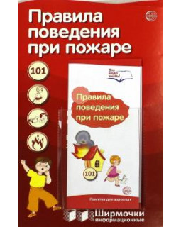 Правила поведения при пожаре (учебно-методическое пособие для организации тематического уголка в ДОО)