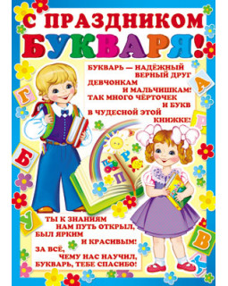 Плакат А2 С Праздником букваря! ПЛ-8072