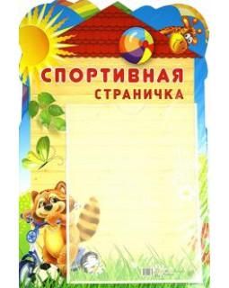 "Стенд ""Спортивная страничка"" с карманом А4"