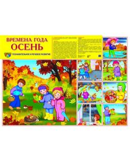 """Демонстрационный плакат А2 """"Времена года Осень"""""""