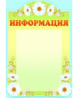 """Стенд """"Информация"""" с карманом А4 (ромашки)"""