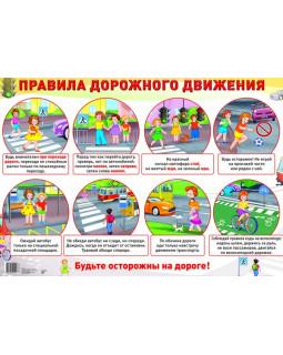 """Демонстрационный плакат А2 """"Правила дорожного движения"""""""
