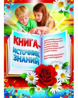 Плакат А2. Книга - источник знаний. ПЛ-8701