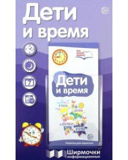 Дети и время (учебно-методическое пособие для организации тематического уголка)