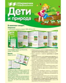 Дети и природа (учебно-методическое пособие для организации тематического уголка)