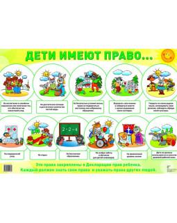 """Демонстрационный плакат А2 """"Дети имеют право"""""""