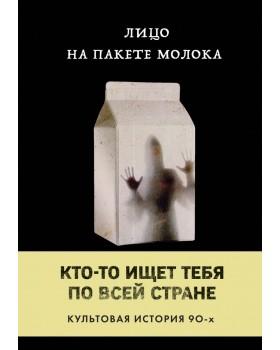 Лицо на пакете молока (Книга 1 из серии MOLOKO)