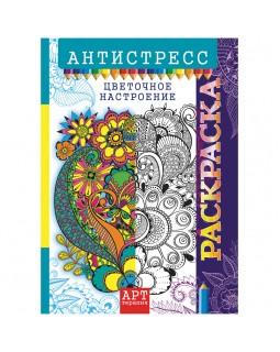 Арт-терапия. Цветочное настроение