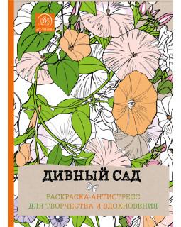 Дивный сад. Раскраска-антистресс для творчества и вдохновения.