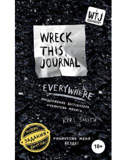 Уничтожь меня везде! (англ. название Wreck This Journal Everywhere)