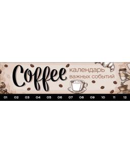 Coffeemania. Календарь важных событий на деревянной дощечке (50 сердечек и 50 кружочков для записи дат)