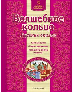 Волшебное кольцо. Русские сказки (ил. Ек. и Ел. Здорновых)