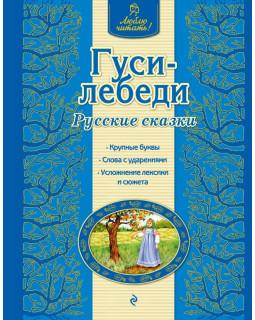 Гуси-лебеди. Русские сказки (ил. А. Басюбиной)