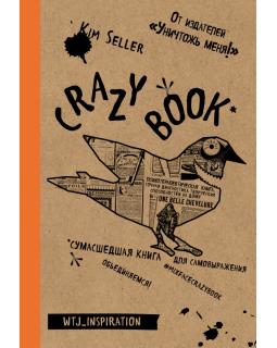 Crazy book. Сумасшедшая книга для самовыражения (крафтовая обложка)