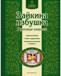 Зайкина избушка. Русские сказки (ил. А. Басюбиной)