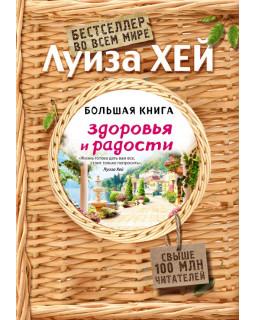 Большая книга здоровья и радости (Подарочное издание)