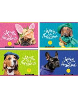"""Альбом для рисования """"Dog fashion"""", А4, 12 листов"""