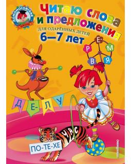 Читаю слова и предложения: для детей 6-7 лет