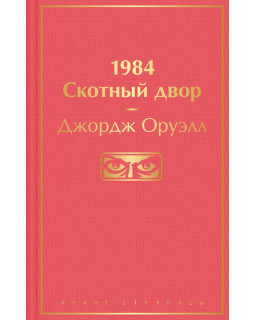 1984. Скотный двор