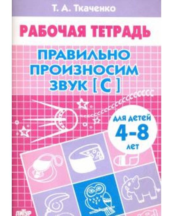 Правильно произносим звук [С]. Рабочая тетрадь для детей 4-8 лет