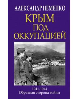 Крым под оккупацией