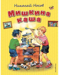 Мишкина каша (ил. В. Канивца)