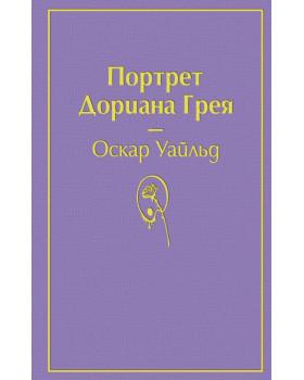 Портрет Дориана Грея (глубокий фиолетовый)