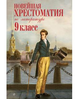 Новейшая хрестоматия по литературе: 9 класс. 2-е изд., испр. и доп.