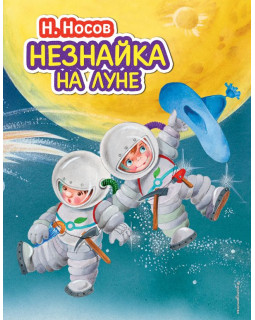 Незнайка на Луне (ил. О. Зобниной)