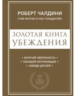 Золотая книга убеждения. Излучай уверенность, убеждай окружающих, заводи друзей