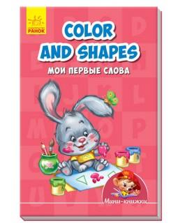 Color and shapes. Мои первые слова