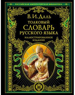 Толковый словарь русского языка: иллюстрированное издание