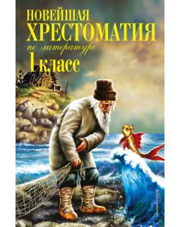 Новейшая хрестоматия по литературе. 1 класс. 7-е изд., испр. и доп.