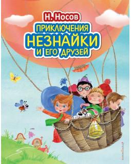 Приключения Незнайки и его друзей (ил. О. Зобниной)