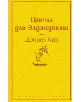 Цветы для Элджернона (яично-желтый)