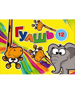 """Краски гуашевые 12 цветов 20мл BG """"Слон и жирафы"""" в картонной коробке"""