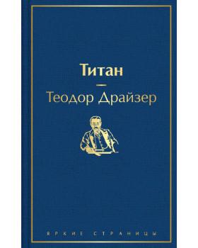 Титан (темный сапфир)