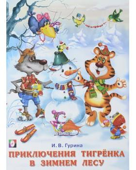 Приключения тигренка в зимнем лесу