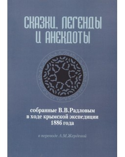 Сказки, легенды и анекдоты, собранные В.В. Радловым в ходе крымской экспедиции 1886 года