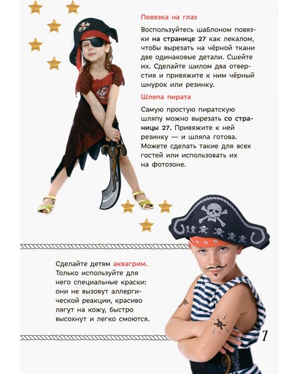 День рождения пиратов