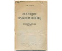 Богдан П. И. Селекция крымских пшениц