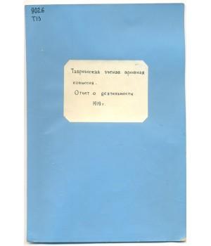 Отчет о деятельности Таврической Ученой Архивной Комиссии за 1919 год