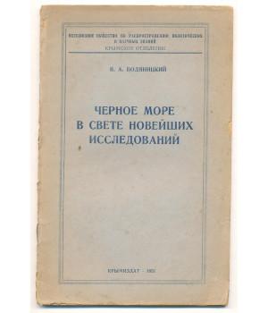 Водяницкий В. А. Черное море в свете новейших исследований