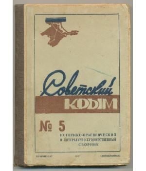 Советский Крым №5.