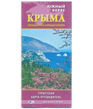 Южный берег Крыма. Большая Ялта. Большая Алушта