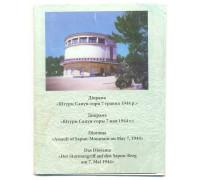 Диорама `Штурм Сапун-горы 7 мая 1944 года`