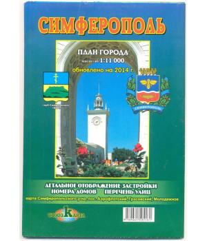 Симферополь. План города
