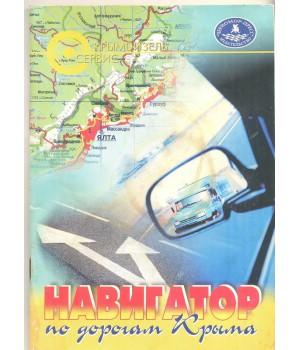 Навигатор по дорогам Крыма